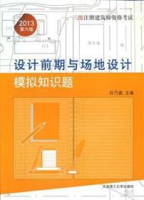 2013一、二级注册建筑师资格考试设计前期与场地设计模拟知识题(第六版)9787561174296任乃鑫/大连理工大学出版社