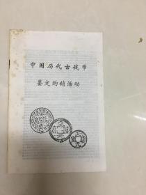 中国历代古钱币鉴定购销活动