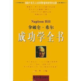 拿破仑·希尔成功学全书(下册)