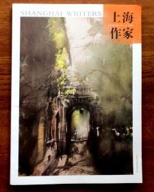 上海作家2018年第1期(总第79期)