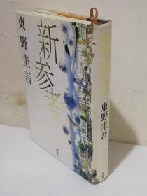 新参者  (日文原版) 32开精装