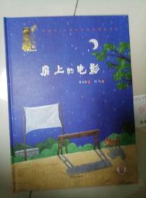 肩上的电影 (中国风 儿童文学名作绘本书系)