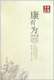 辛亥百年名家经典导读:康有为诗文选