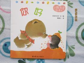 小熊宝宝绘本1   你好