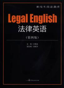 法律英语(第四版)