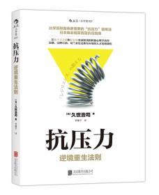 正版二手  抗压力:逆境重生法则 北京联合出版公司 9787550264328