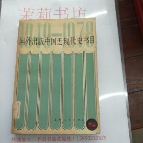 国外出版中国近现代史书目1949-1978