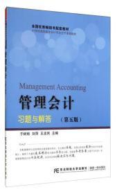 管理会计习题与解答(第五版)/21世纪高职高专会计专业主干课程教材