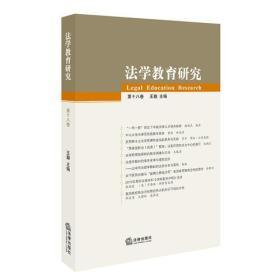 法学教育研究(第十八卷)