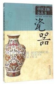 【16年教育部】中国文物小丛书---瓷器/新(四色)