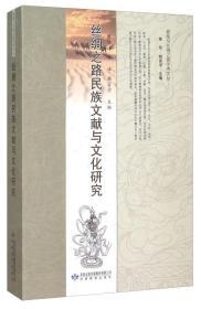 敦煌与丝绸之路学术文丛:丝绸之路民族文献与文化研究