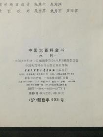 中国大百科全书.水利