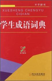 【正版】学生成语词典 任桂菊主编
