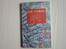 话说金瓶梅-- 学术小品丛书