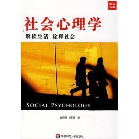 社会心理学:解读生活诠释社会