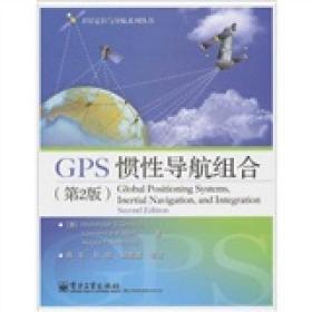 GPS 惯性导航组合(第2版)