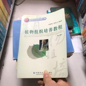植物组织培养教程(第3版)