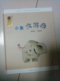 小象大耳朵 (中国风 儿童文学名作绘本书系)