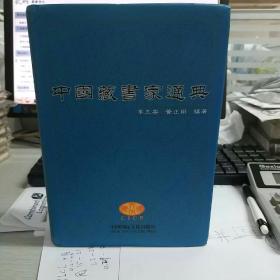 中国藏书家通典(精装本,作者签名钤印,保真.。)