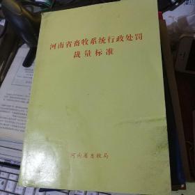 河南省畜牧系统行政处罚裁量标准