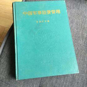 中国军事经费管理