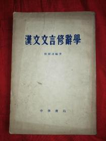 汉文文言修辞学(繁体竖版)