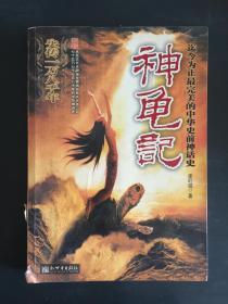 神龟记(迄今为止最完美的中华史前神话史)
