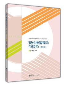 现代推销理论与技巧 第三版 吴健安 9787040387407