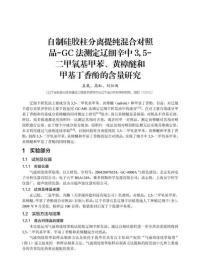 正版新书环渤海色质谱绿色新技术
