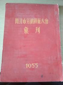 开封市劳动模范大会会刊(1955)
