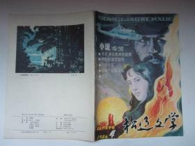 松辽文学 1986 4