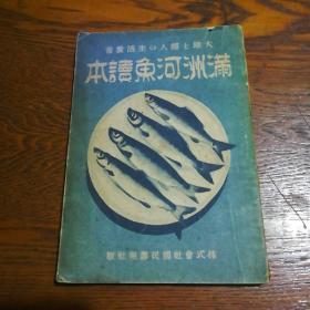 满洲河鱼读本(康德十一年初版)日文