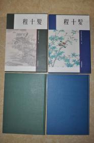 陆牧滔藏品【程十发】精装本大画册 共2册全 重约十几斤,发行量极少