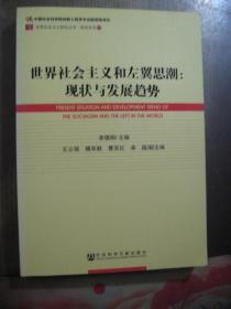 世界社会主义研究丛书·研究系列67·世界社会主义和左翼思潮:现状与发展趋势