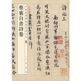 蔡襄自书诗卷--中华经典碑帖彩色放大本