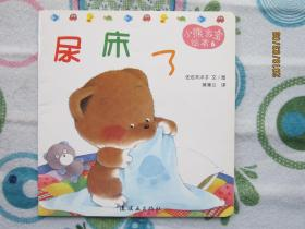 小熊宝宝绘本6   尿床了