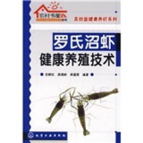 高效益健康养虾系列:罗氏沼虾健康养殖技术