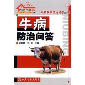 农村书屋系列:牛病防治问答