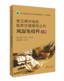 常见病中成药临床合理使用丛书:风湿免疫科分册