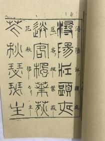古文字琵琶行铁钉装复印本
