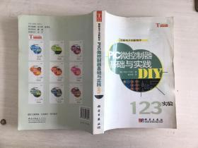 PIC微控制器基础与实践DIY