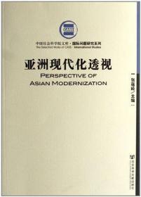 亚洲现代化透视