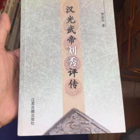 汉光武帝刘秀评传