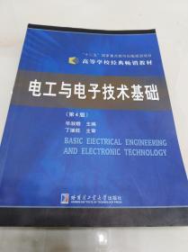 """电工与电子技术基础.第4版:""""十二五""""国家重点图书出版规划项目"""