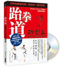 跆拳道快速入门与实战技术(畅销全彩版)杨龙
