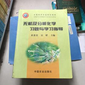 无机及分析化学习题与学习指导