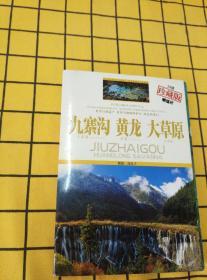 九寨沟·黄龙·大草原珍藏版明信片(23枚,全24枚,缺1枚)