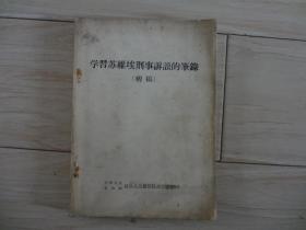 学习苏维埃刑事诉讼的笔录(初稿)[书扉页有字迹和印章、书下方有水印]