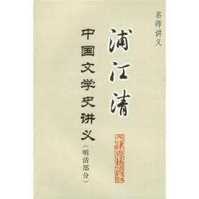浦江清中国文学史讲义(明清部分)