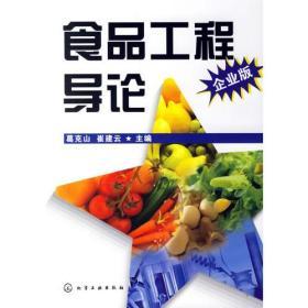 食品工程导论